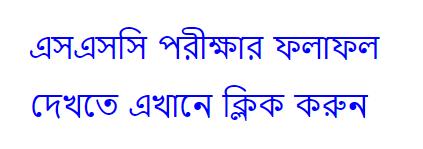 SSC Result 2019 Bangladesh Education Board Exam